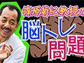 #74 篠原菊紀(後編)