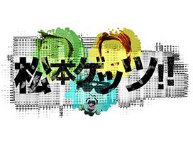松本ゲッツ!!