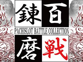 百戦錬磨PACHISLOT BATTLE COLLECTION