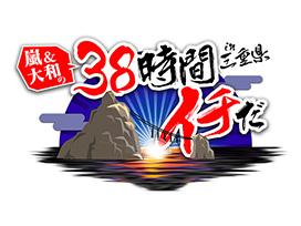 38時間イチだ in 三重県