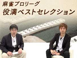 モンド麻雀プロリーグ 役満ベストセレクション