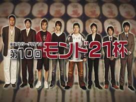 第10回MONDO21杯