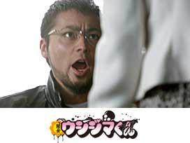 闇金ウシジマくん【ドラマ】