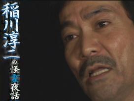 稲川淳二の怪霊夜話