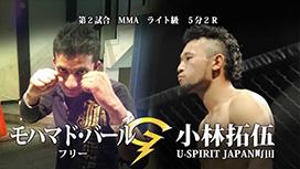 第二試合 小林拓伍 VS モハマド・バール