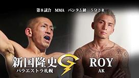 本戦2部 第八試合 ROY VS 新国隆史