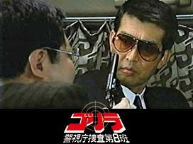 ゴリラ・警視庁捜査第8班