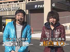シーズン2 #11 沖ドキ!/バジリスク~甲賀忍法帖~絆/ニューアイムジャグラーEX