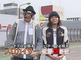 シーズン3 #5 沖ドキ!-30/SLOT魔法少女まどか☆マギカ/政宗2