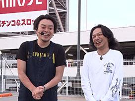 シーズン3 #14 政宗2/押忍!番長3