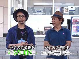 シーズン4 #8 サンダーVリボルト/バジリスク~甲賀忍法帖~絆/パチスロ モンキーターンⅢ