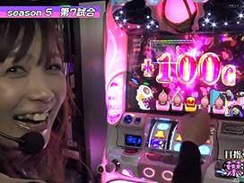 シーズン5#007 沖ドキ!-30/SLOT魔法少女まどか☆マギカ2/ハナビ