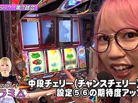 シーズン7#007  押忍!番長3/沖ドキ!‐30/政宗2