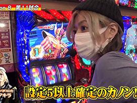 シーズン8#011 サンダーVライトニング/パチスロ聖闘士星矢 海皇覚醒/マイジャグラーⅢ
