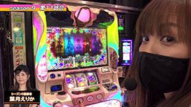 シーズン9#11 押忍!番長3/SLOT魔法少女まどか☆マギカ2/マイジャグラーⅣ