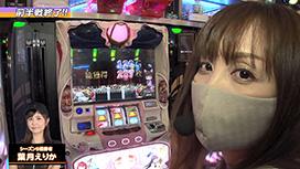 シーズン9#13 パチスロ花の慶次~武威/SLOT魔法少女まどか☆マギカ2