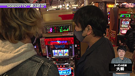 シーズン10#3 ハナビ/押忍!番長3/バーサス