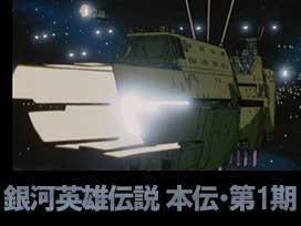 銀河英雄伝説 本伝・第1期