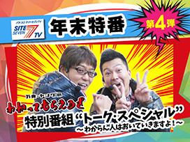 【特番】万発・ヤングのわかってもらえるさ特別番組トーク・スペシャル