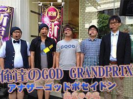 5匹でポセイドン!俺たちのGOD GRAND PRIX!~アナザーゴッドポセイドン-海皇の参戦-編~