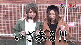 #9 沖ノ鳥姉妹の慶次で勝利を目指すで候 美人姉妹の実戦で真・花の慶次2が丸裸に!?