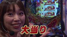 #22 バイブ王 大海物語4に、気持ち良くしてもらおう!?