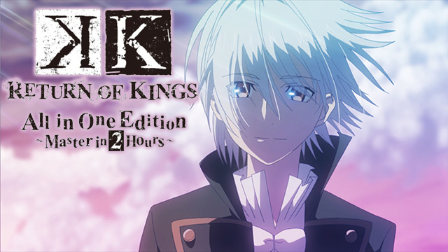 K RETURN OF KINGS All in One Edition〜Master in 2Hours〜