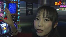 #18 嵐 VS 倖田柚希 後半戦