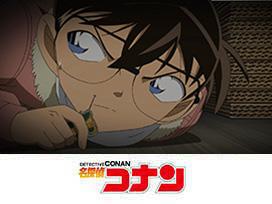 名探偵コナン(第22シーズン)