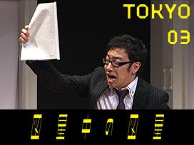 第13回東京03単独公演「図星中の図星」