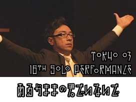 第16回東京03単独公演「あるがままの君でいないで」