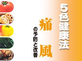 5色健康法3 ~痛風の予防と改善~