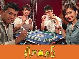 八局麻雀5