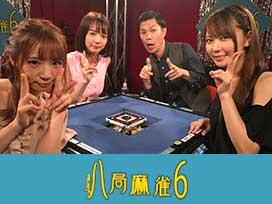 八局麻雀6
