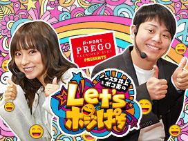 PREGO PRESENTS ノンスタ井上とポコ美のLet's ポジぱち