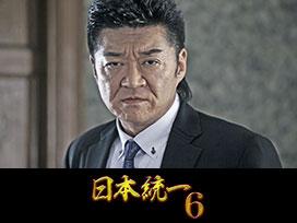 日本統一6