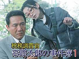 税務調査官 窓際太郎の事件簿