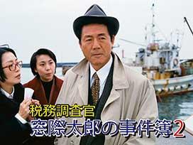 税務調査官 窓際太郎の事件簿 2