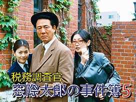 税務調査官 窓際太郎の事件簿 5