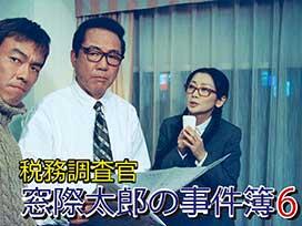 税務調査官 窓際太郎の事件簿 6