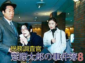 税務調査官 窓際太郎の事件簿 8