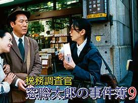 税務調査官 窓際太郎の事件簿 9