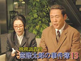 税務調査官 窓際太郎の事件簿 13
