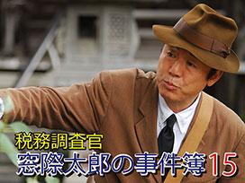 税務調査官 窓際太郎の事件簿 15