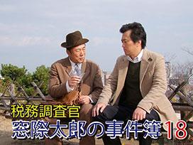 税務調査官 窓際太郎の事件簿 18