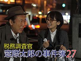 税務調査官 窓際太郎の事件簿 27