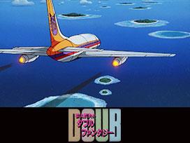 影山民夫のダブルファンタジー「南洋ホテル【デジタルリマスター版】」
