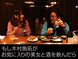 もし木村魚拓がお気に入りの美女と酒を飲んだら