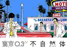 第20回東京03単独公演「不自然体」