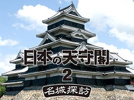 日本の天守閣2 名城探訪